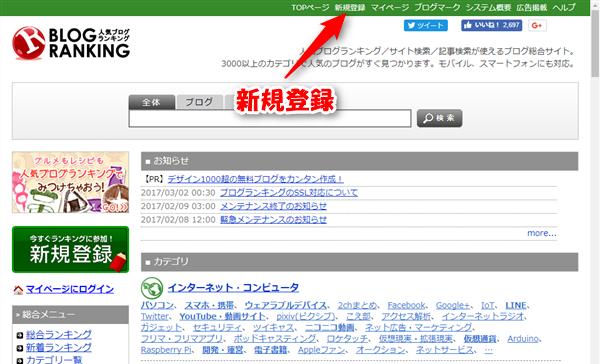 人気ブログランキングに登録