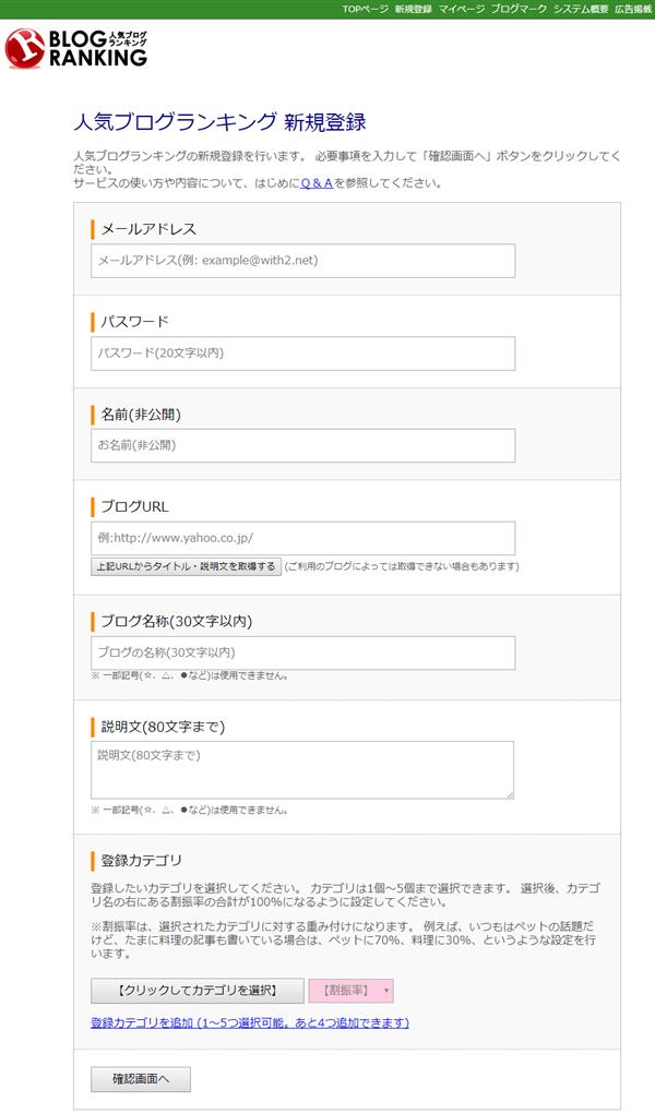 人気ブログランキングに新規登録するためのフォーム