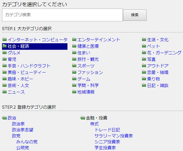 人気ブログランキングに登録するサイトのカテゴリを選択