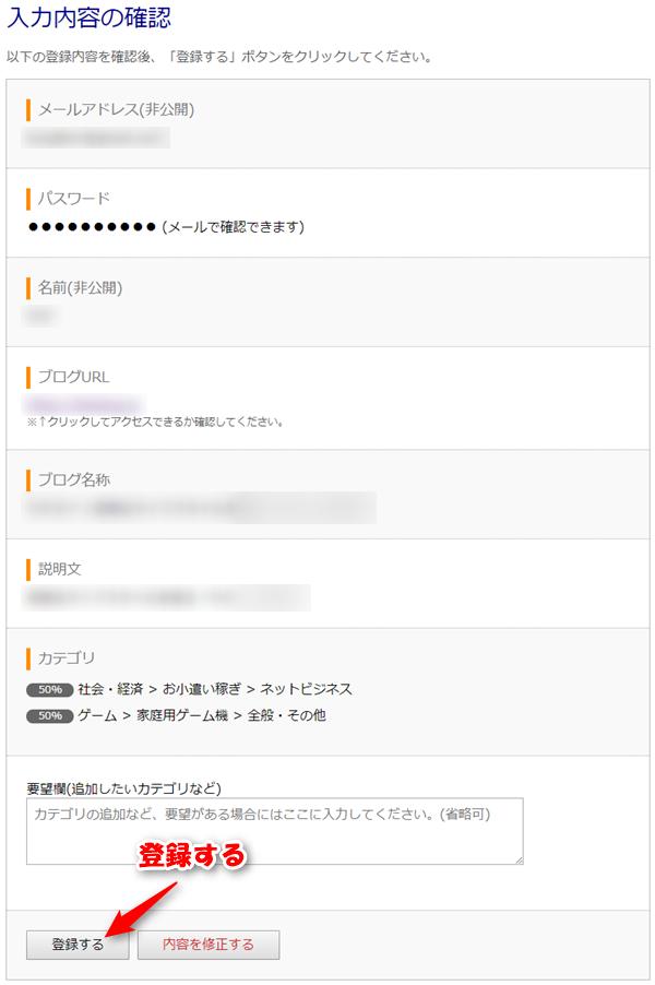 人気ブログランキングに登録するサイトの内容を確認