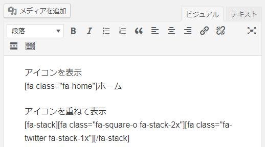 「Font Awesome 4 Menus」の使い方11