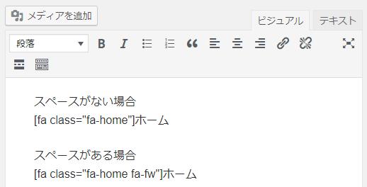 「Font Awesome 4 Menus」の設定解説4