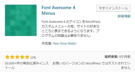 WordPressプラグイン「Font Awesome 4 Menus」をインストール
