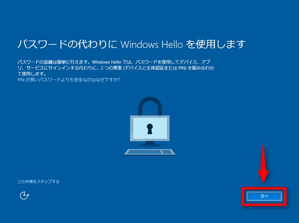 パスワードよりもWindows Helloを推奨