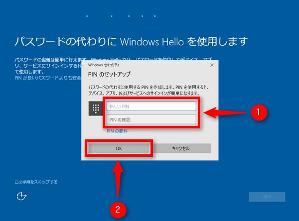 Windows10でPINコードの作成