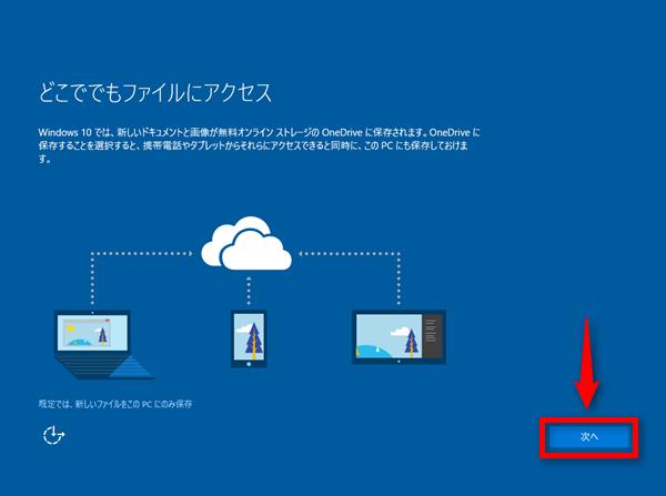 Windows10とOneDriveを連携すればどこからでもファイルにアクセス可能