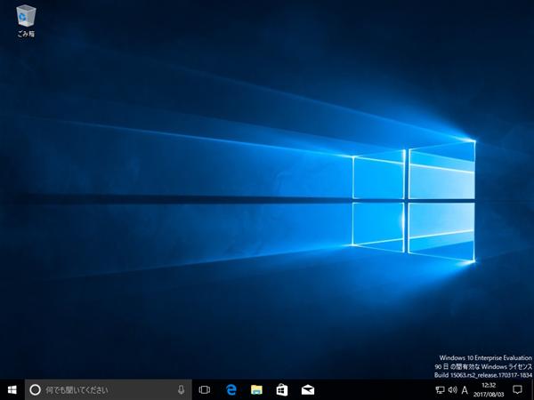 追加したユーザーのデスクトップ画面