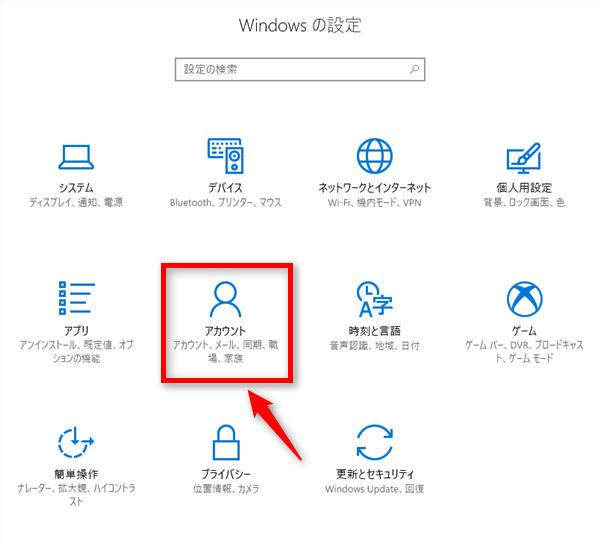 Windowsの設定から「アカウント」を選択