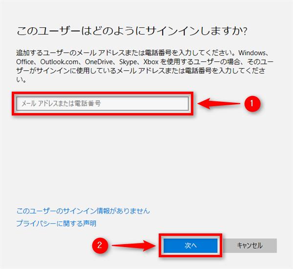既存のマイクロソフトアカウントを使用してユーザーを作成