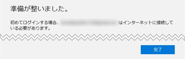 マイクロソフトアカウントのユーザー作成完了