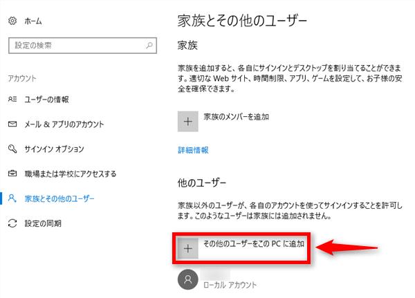 「その他のユーザーをこのPCに追加」を選択