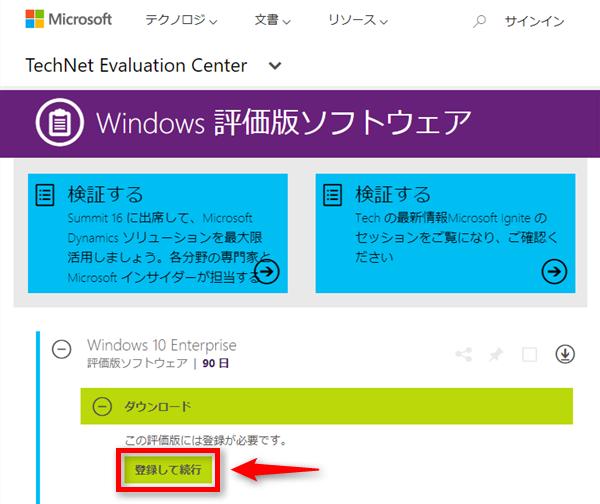 Windows評価版ソフトウェアのダウンロードを開始