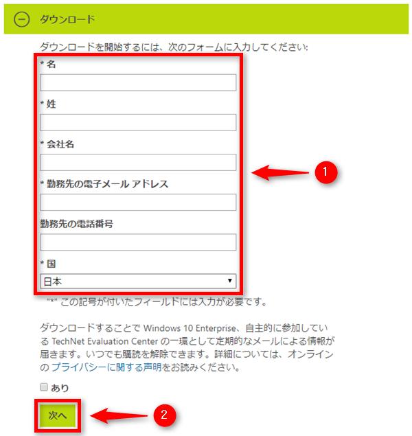 Windows評価版ダウンロードのため必要事項を入力