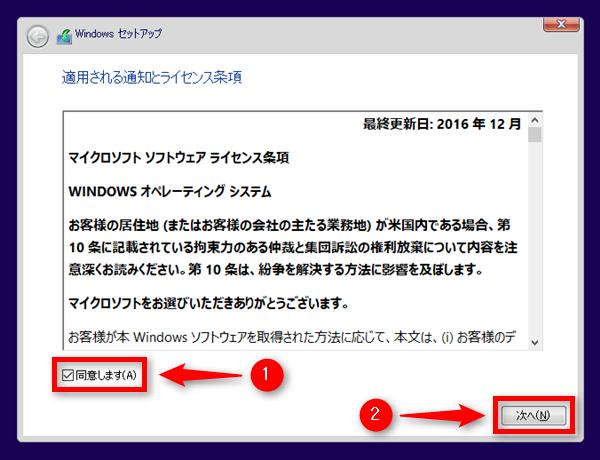 マイクロソフトソフトウェアライセンス条項
