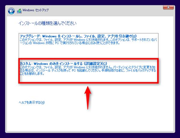 Windows10のインストールの種類を選択