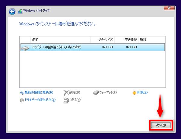 Windows10のインストール場所を選択