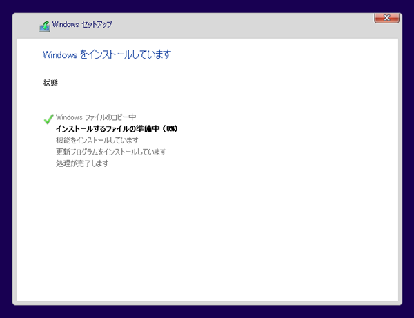 Windows10をインストールしている