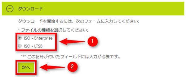 Windows評価版の種類を選択
