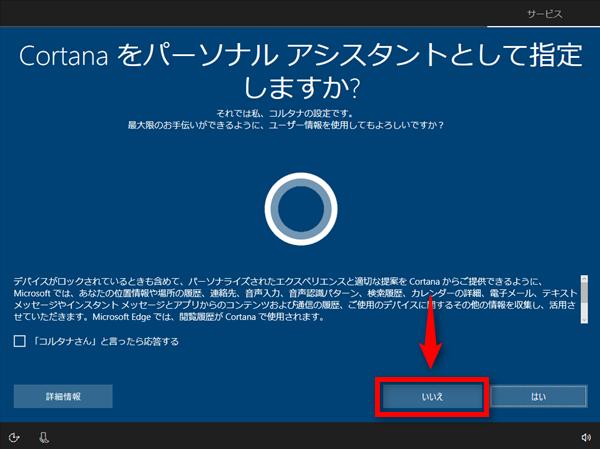 Cortanaをアシスタントとして設定するかどうか