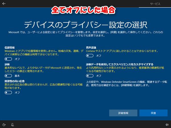 デバイスのプライバシー設定の選択(全てオフ)