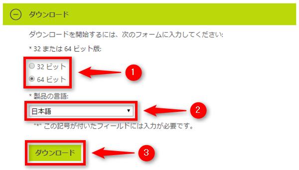 ダウンロードするWindows評価版の種類を選択