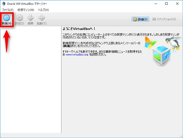 VirtualBoxで新規環境を作成