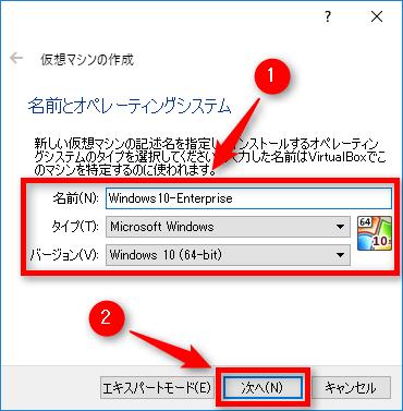 仮想マシンの作成(VirtualBox)