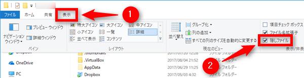 Windows10で隠しフォルダを表示する