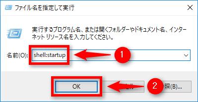 シェルコマンド「shell:startup」を実行