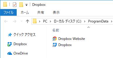 ファイルの場所を開いた
