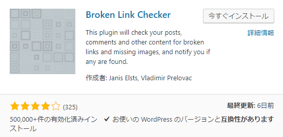 Broken Link Checkerのインストール