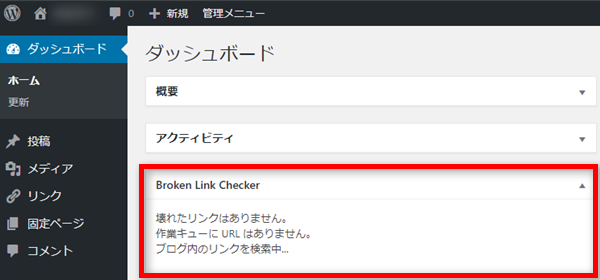 ダッシュボードのBroken Link Checker