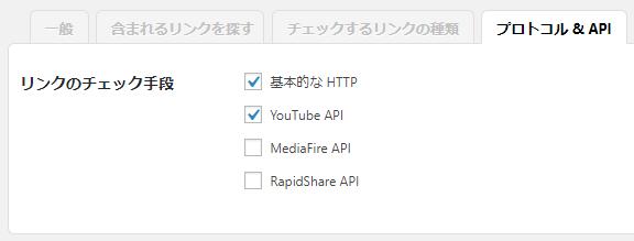 Broken Link Checkerの設定「プロトコル&API」