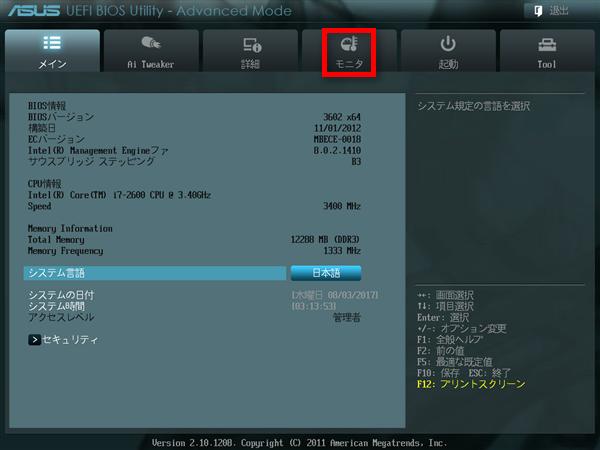 BIOSアドバンストモードのメイン画面