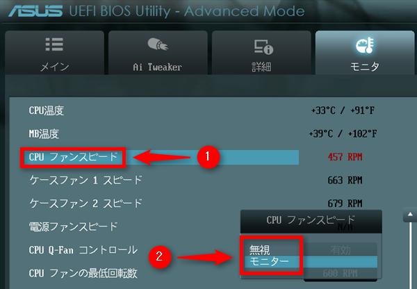 BIOSでCPUファンスピードを選択