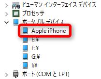 iPhoneデバイスが認識されている