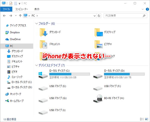 PCがiPhoneをデバイスとして認識しない
