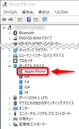 デバイスマネージャーのポータブルデバイスからiApple Phoneを右クリック