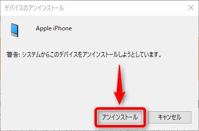 iPhoneデバイスをアンインストール