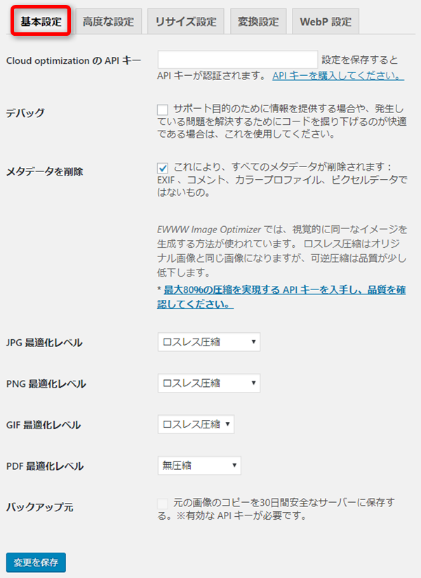 EWWW Image Optimizerの基本設定