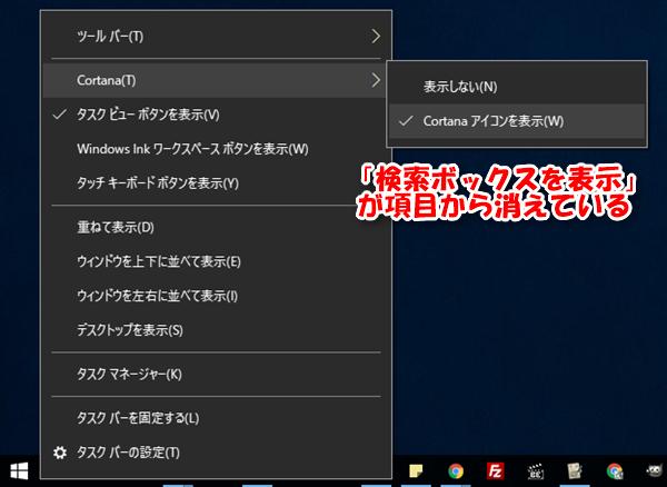 タスクバーのアイコンが小さいと「検索ボックスを表示」が選択できない