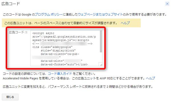 グーグル・アドセンス広告コード