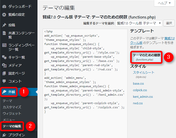 WordPressのfunctions.phpを編集