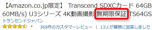 トランセンドSDカード無期限保証