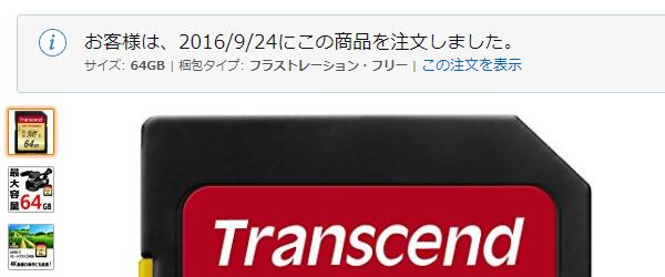 AmazonでトランセンドSDカード購入