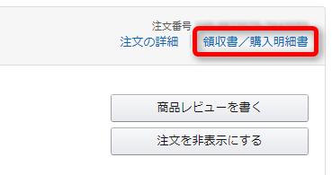 Amazonの領収書・購入証明書ページを開く