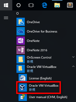 【WindowsのVirtualBox起動方法】スタートメニュー