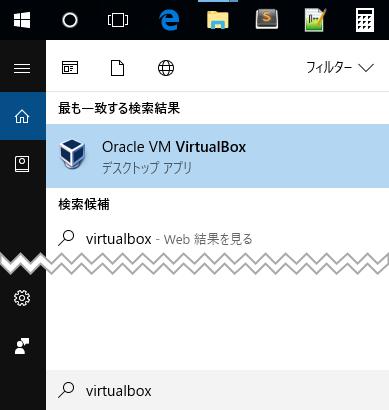 【WindowsのVirtualBox起動方法】検索ボックス