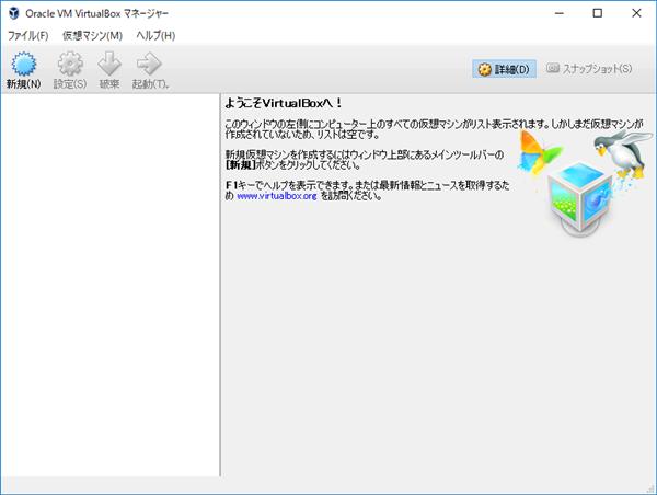 【WindowsのVirtualBox起動方法】起動画面