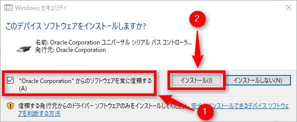 【WindowsにVirtualBoxをインストール】デバイスソフトウェアをインストール